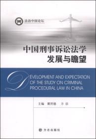 中国刑事诉讼法学发展与瞻望