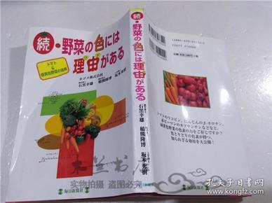 原版日本日文书 続・野菜の色には理由がある 石黑幸雄.稻熊隆博.坂本秀树 每日新闻社 1999年7月 32开软精装