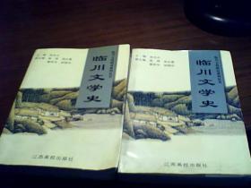 临川文学史