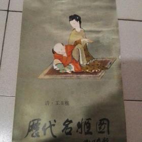 历代名姬图 1986年挂历