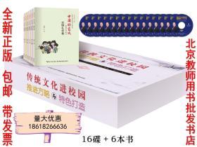 传统文化进校园推进方略与特色打造 6本书+16DVD
