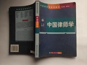 中国律师学 劳动法 证券法 婚姻家庭法(第二版)【4本合售】