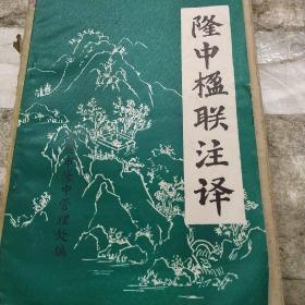 隆中楹联注译