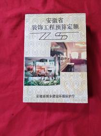 安徽省装饰工程预算定额(1991年编)