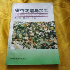 银杏栽培与加工