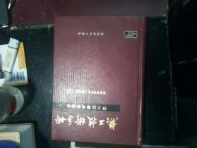 热工技术手册 5 热工仪表与自动化