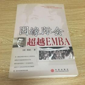 因缘际会:超越EMBA
