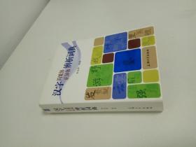汉字简繁体正异体辨析词典