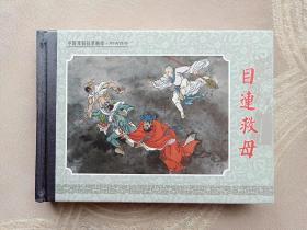 【画家亲笔手绘插图本】  32开硬精装本连环画《 目连救母》, 画家在扉页签钤、手绘插图......地藏王菩萨