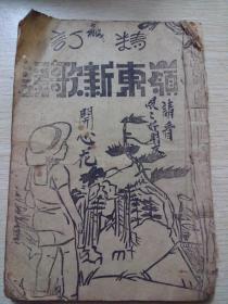 【抗战时期】岭东新歌谣【有抗战歌等】,