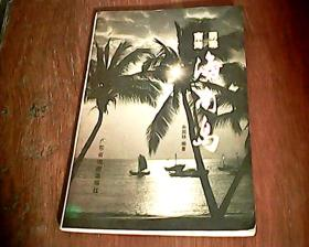 南海明珠—海南岛