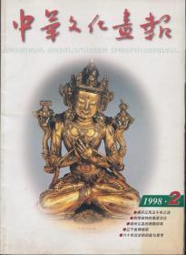 中华文化画报1998.2