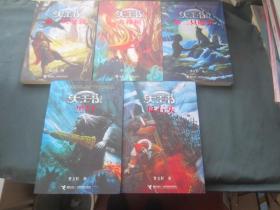 大王书美幻版《黑门》 《第一只魔袋》 《母石头》《火橡树》 《第二只魔袋》[1-5册全
