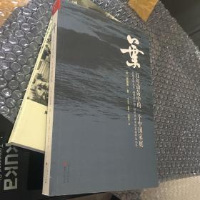 百年动荡中的一个中国家庭 周锡瑞中英文双签名