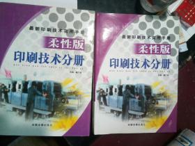 最新印刷技术实用手册:柔性版 印刷技术分册 【上下卷 精装本】