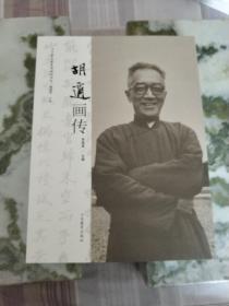 中外著名教育家画传系列:胡适画传
