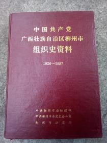 柳州市组织史资料(1926-1987)