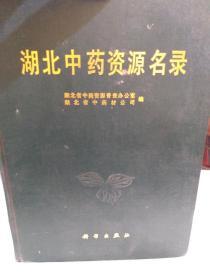 硬精装本《湖北中药资源名录》一册