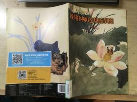 谢稚柳莲塘清晓(中国名家绘画丛书)馆藏 正版原版 一版一印