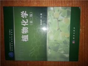 植物化学 第二版