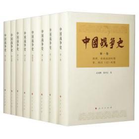 中国战争史(全8册)