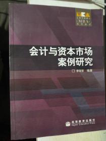 工商管理硕士MBA系列教材:会计与资本市场案例研究