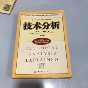 技术分析:财经易文中级证券分析师教程