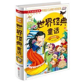 世界经典童话(注音版)/少儿必读金典