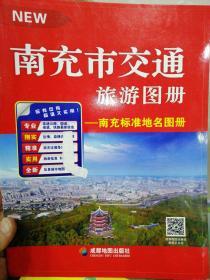 南充市交通旅游图册