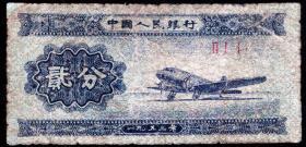 纸分币—2分纸分币  冠号211  ⅡⅠⅠ  品相如图