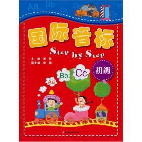 国际音标Step by Step(初级)