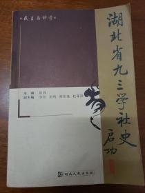 湖北省九三学社史