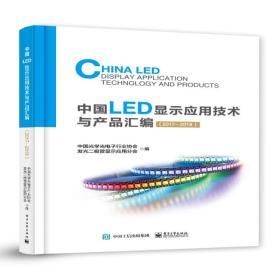中国LED显示应用技术与产品汇编