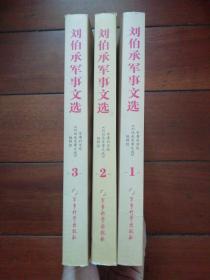 刘伯承军事文选(第1、2、3卷平装)