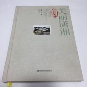 美丽潇湘·古韵卷