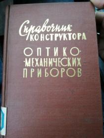 光学机械仪表设计手册(外文版)