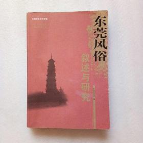 东莞风俗叙述与研究