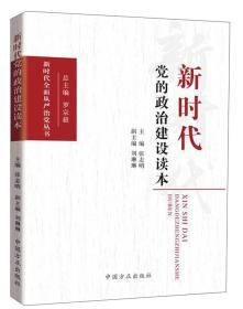 新时代党的政治建设读本/新时代全面从严治党丛书