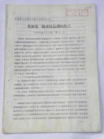"""山西省太原市关于第一批肃反运动的发言-太原市委""""赵培心""""(1956年)【复印件.不退货】."""