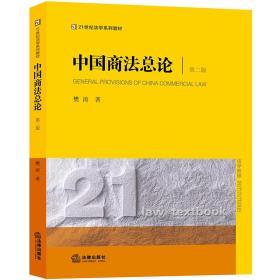 中国商法总论(第二版)