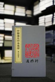 养生类要(中医养生珍本集萃 16开线装 全一函二册)