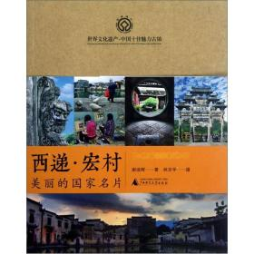 【正版】西递宏村:美丽的国家名片