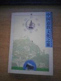 中国道教文化之旅