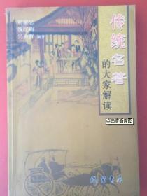 传统名著的大家解读 刘家忠 魏红梅 吴有祥  线装书局 9787801069948