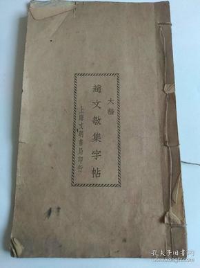 民国十二年,赵文敏集字帖