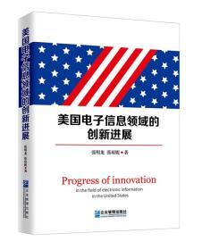 送书签uq-9787516417232-美国电子信息领域的创新进展
