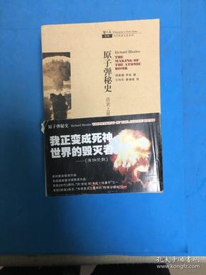 原子弹秘史(上下册)