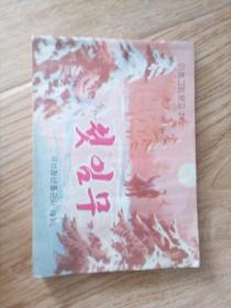"""朝鲜原版连环画""""机智的女孩"""""""