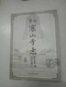 寒山寺志:重修本
