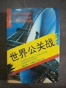 世界公关战(经济谋略库)
